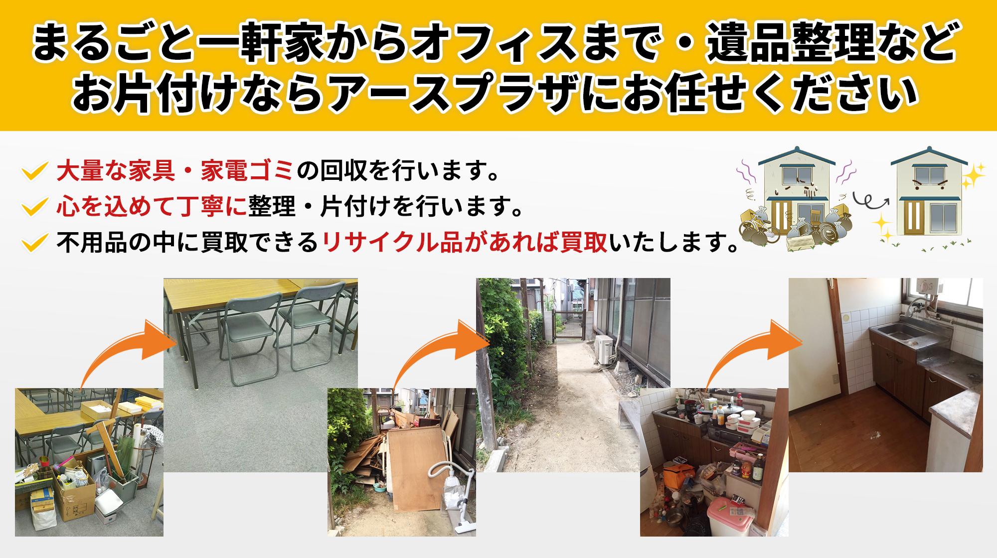 不 用品 回収 北九州 【楽天市場】ワンズマート楽天市場店