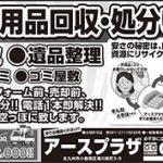 朝日新聞へ広告掲載されました。
