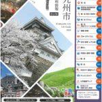 市政ガイドブック保存版 北九州市くらしの便利情報に掲載されました。